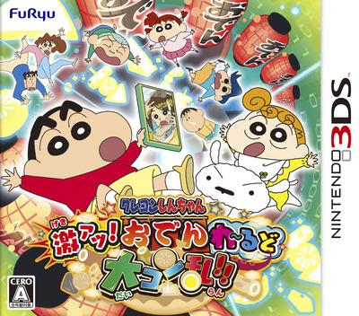 クレヨンしんちゃん 激アツ! おでんわ~るど大コン乱! ! 3DS coverM (BWKJ)