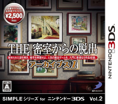SIMPLEシリーズ for 3DS Vol.2 THE 密室からの脱出 アーカイブス1 3DS coverM (BYEJ)