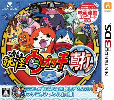 妖怪ウォッチ2 真打 3DS coverM (BYSJ)