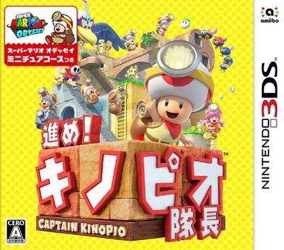進め!キノピオ隊長 3DS coverM (BZPJ)