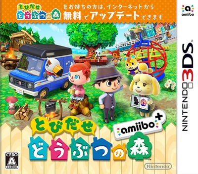 とびだせ どうぶつの森 amiibo+ 3DS coverM (EAAJ)