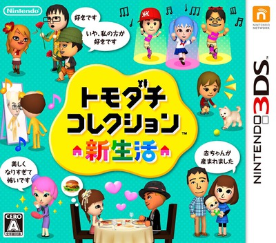 トモダチコレクション 新生活 3DS coverM (EC6J)