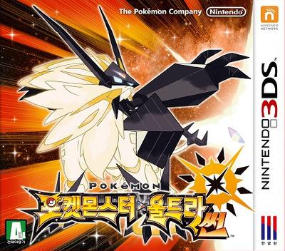 포켓몬스터 울트라썬 3DS coverM (A2AK)