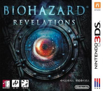 바이오하자드 레벌레이션스 3DS coverM (ABRK)