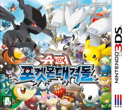 슈퍼 포켓몬 대격돌 3DS coverM (ACCK)