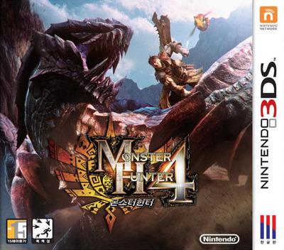 몬스터 헌터 4 3DS coverM (AH4K)