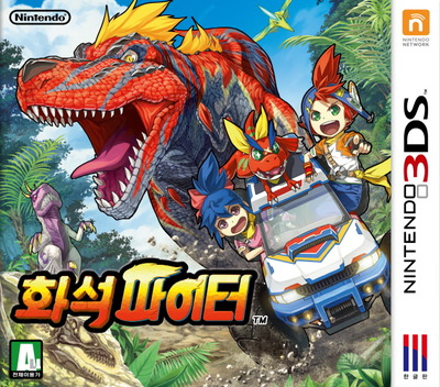 화석파이터 3DS coverM (AHRK)