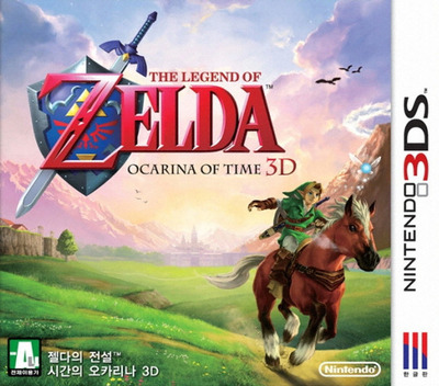 젤다의 전설 시간의 오카리나 3D 3DS coverM (AQEK)