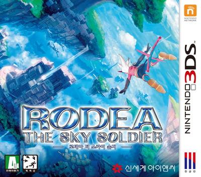 로데아 더 스카이 솔져 3DS coverM (AR6K)