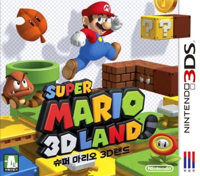 슈퍼 마리오 3D 랜드 3DS coverM (AREK)
