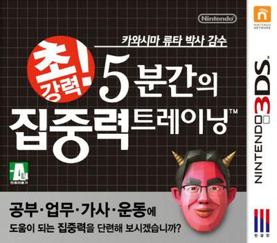 초강력! 5분간의 집중력 트레이닝 3DS coverM (ASRK)