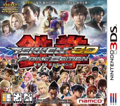 철권 3D 프라임 에디션 3DS coverM (ATKK)