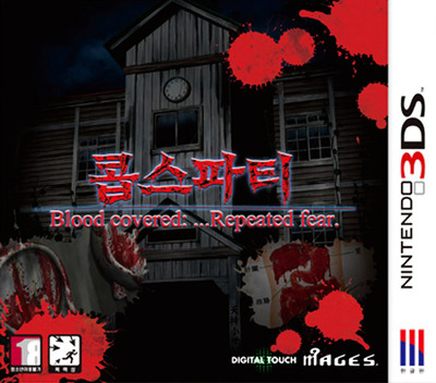 콥스파티 Blood Covered: ...Repeated fear. 3DS coverM (BCPK)