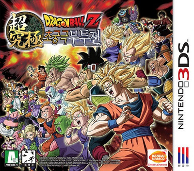 드래곤볼 Z 초궁극무투전 3DS coverM (BDVK)