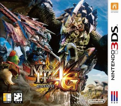 몬스터 헌터 4G 3DS coverM (BFGK)