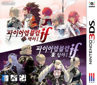파이어 엠블렘 if 3DS coverM (BFWK)