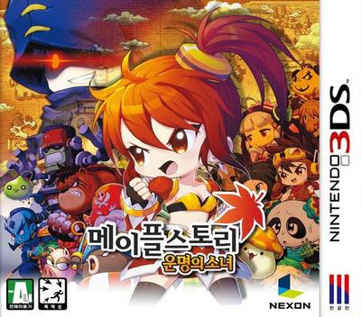 메이플스토리 운명의 소녀 3DS coverM (BMPK)