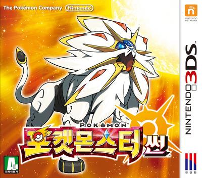 포켓몬스터썬 3DS coverM (BNDK)