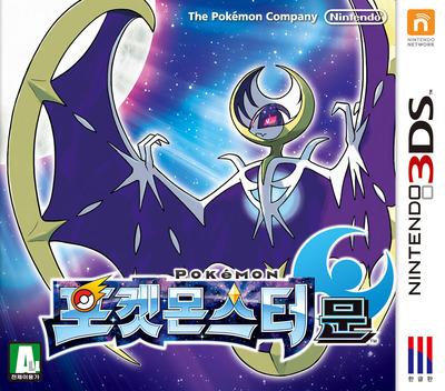 포켓몬스터문 3DS coverM (BNEK)