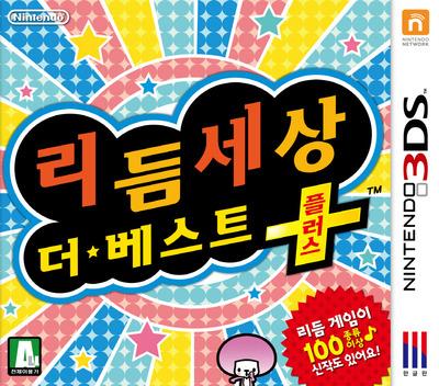 리듬 세상 더 베스트 플러스 3DS coverM (BPJK)