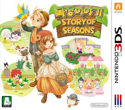 3DS coverM (BTSK)