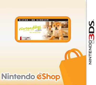 任天狗狗 + 貓貓 - 柴犬與新伙伴們 3DS coverM (ADAW)