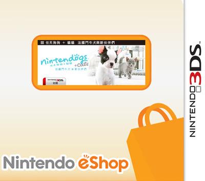 任天狗狗 + 貓貓 - 法國鬥牛犬與新伙伴們 3DS coverM (ADBW)