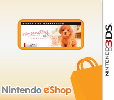 任天狗狗 + 貓貓 - 玩具貴賓犬與新伙伴們 3DS coverM (ADCW)