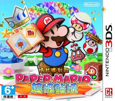 3DS coverM (AG5W)