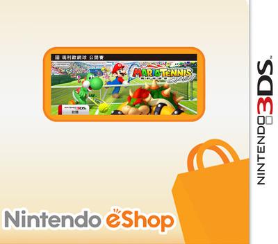 瑪利歐網球 公開賽 3DS coverM (AGAW)
