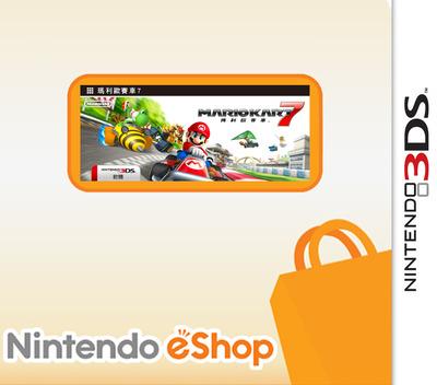 瑪利歐賽車7 3DS coverM (AMKW)