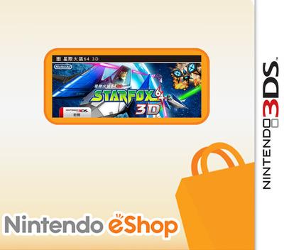 星際火狐64 3D 3DS coverM (ANRW)