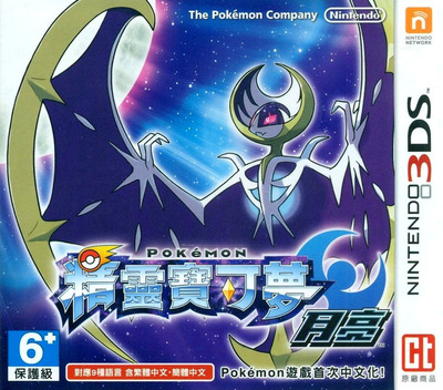 3DS coverM (BNEW)