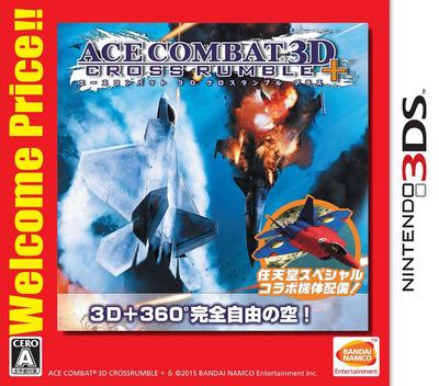 エースコンバット 3D クロスランブル+ 3DS coverM2 (BCRJ)