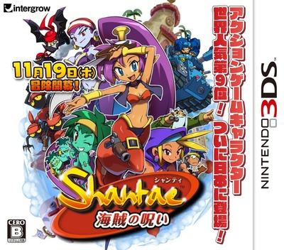 シャンティ -海賊の呪い- 3DS coverM2 (BP8J)