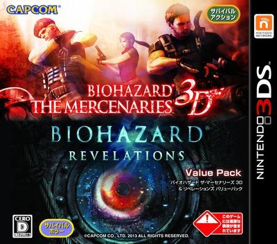 バイオハザード ザ・マーセナリーズ 3D 3DS coverMB (ABMJ)