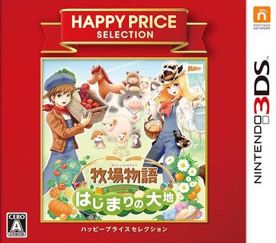 牧場物語 はじまりの大地 3DS coverMB (ABQJ)