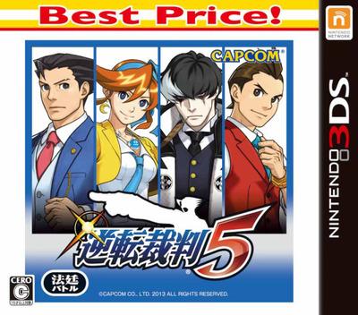 逆転裁判5 3DS coverMB (AGKJ)