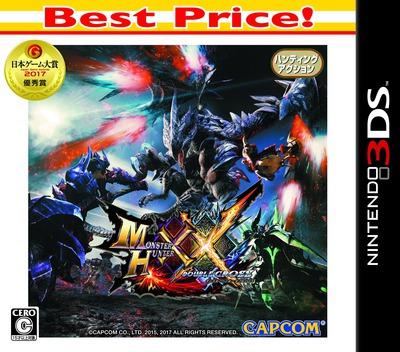 モンスターハンターダブルクロス 3DS coverMB (AGQJ)