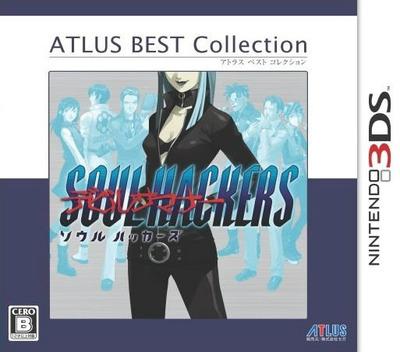 デビルサマナー ソウルハッカーズ 3DS coverMB (AHQJ)