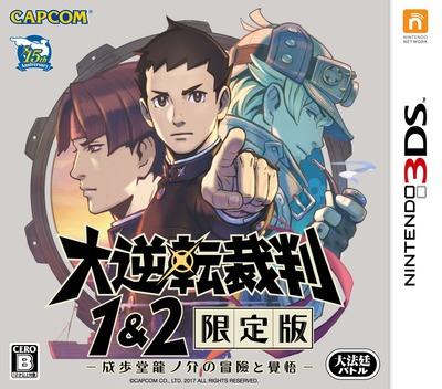 大逆転裁判2 -成歩堂龍ノ介の覺悟 3DS coverMB (AJ2J)
