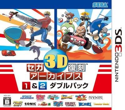 セガ3D復刻アーカイブス 2 3DS coverMB (AK3J)