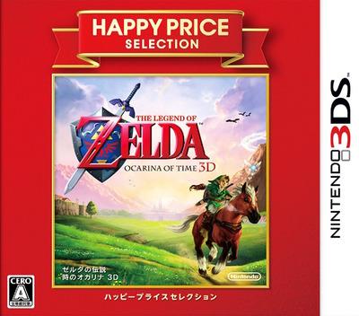 ゼルダの伝説 時のオカリナ 3D 3DS coverMB (AQEJ)