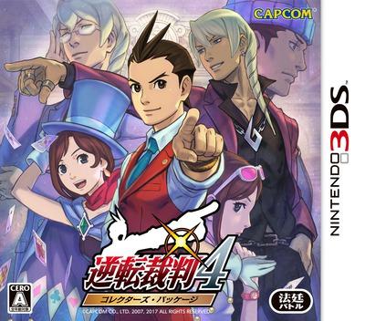 逆転裁判4 3DS coverMB (AXRJ)