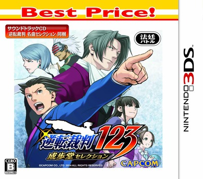 逆転裁判123 成歩堂セレクション 3DS coverMB (BHDJ)