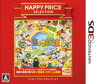 ご当地鉄道 〜ご当地キャラと日本全国の旅〜 3DS coverMB (BLTJ)