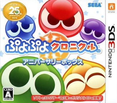 ぷよぷよクロニクル 3DS coverMB (BPUJ)
