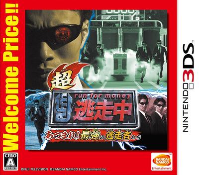 超・逃走中 あつまれ!最強の逃走者たち 3DS coverMB (BTUJ)