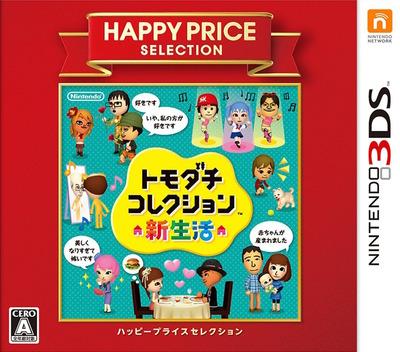トモダチコレクション 新生活 3DS coverMB (EC6J)