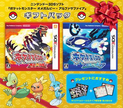 ポケットモンスター アルファサファイア 3DS coverMB (ECLJ)